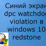 Синий экран dpc watchdog violation в windows 10 redstone
