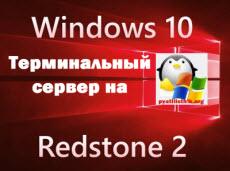 Терминальный сервер на windows 10 redstone