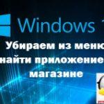 Убираем из меню найти приложение в магазине Windows 10