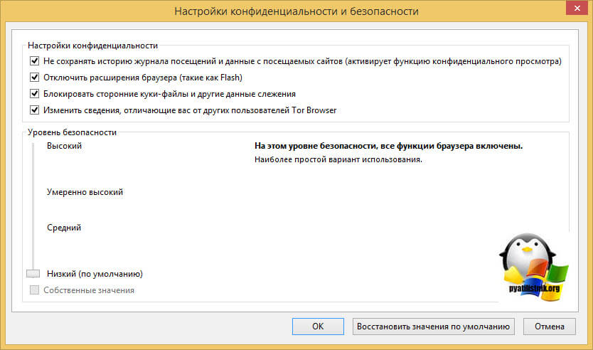 браузер tor для windows-3