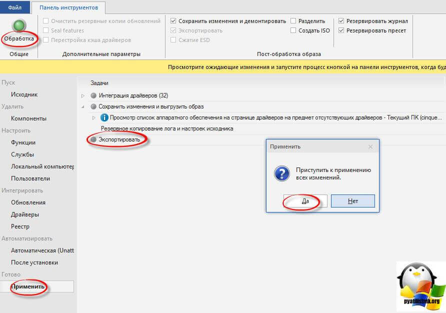 интеграция sata драйверов windows 7-5