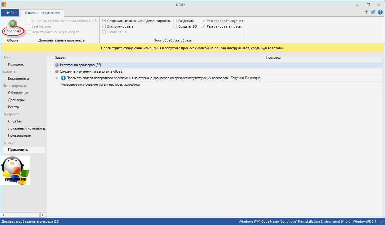 как добавить драйвера +в образ windows 7-6