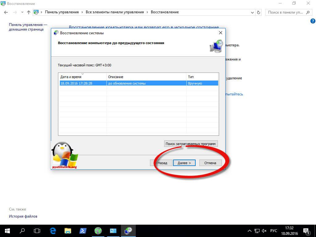как исправить whea uncorrectable error в windows 10-5