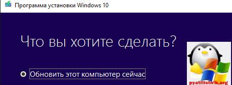 как получить обновление windows 10 anniversary update-4
