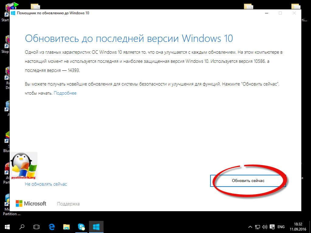 как получить windows 10 anniversary update-1