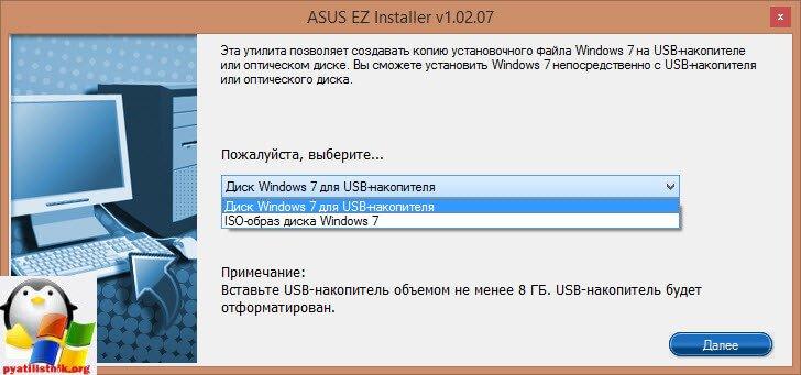 как пользоваться asus ez installer-1