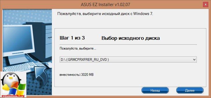 как пользоваться asus ez installer-3