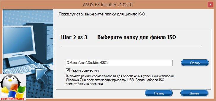 как пользоваться asus ez installer-4