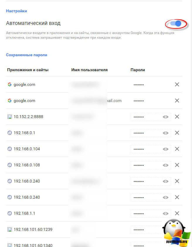 как посмотреть сохраненные пароли в браузере хром