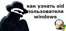 как узнать sid пользователя windows