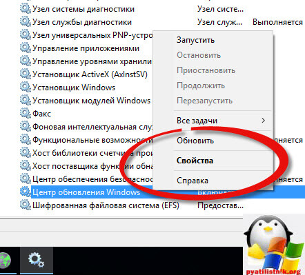 код ошибки 0x80070422 windows 10-1