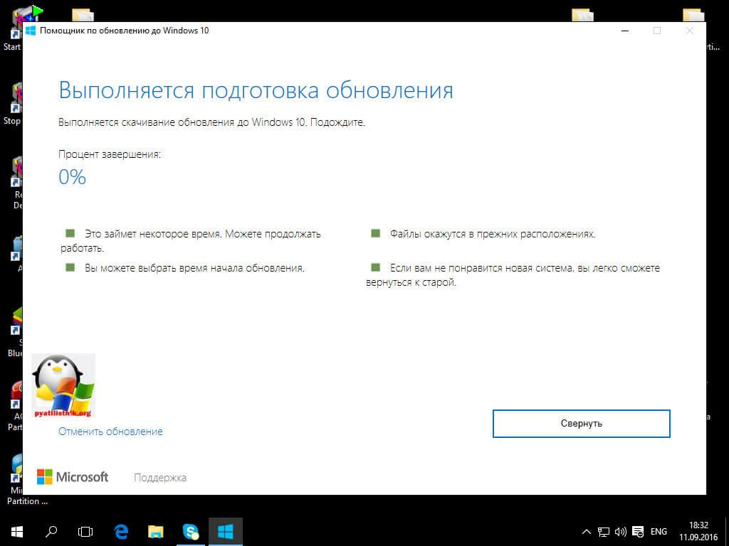 не приходит обновление windows 10 anniversary update-2