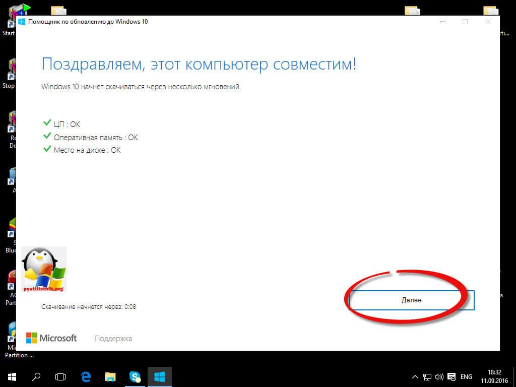 не приходит обновление windows 10 anniversary update