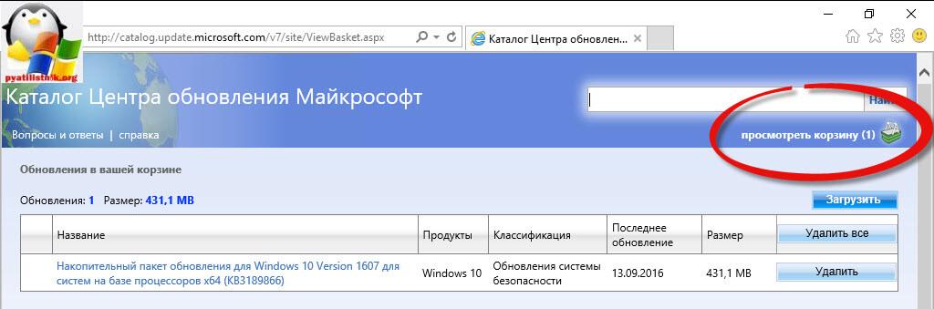 не устанавливается обновление kb3189866-4