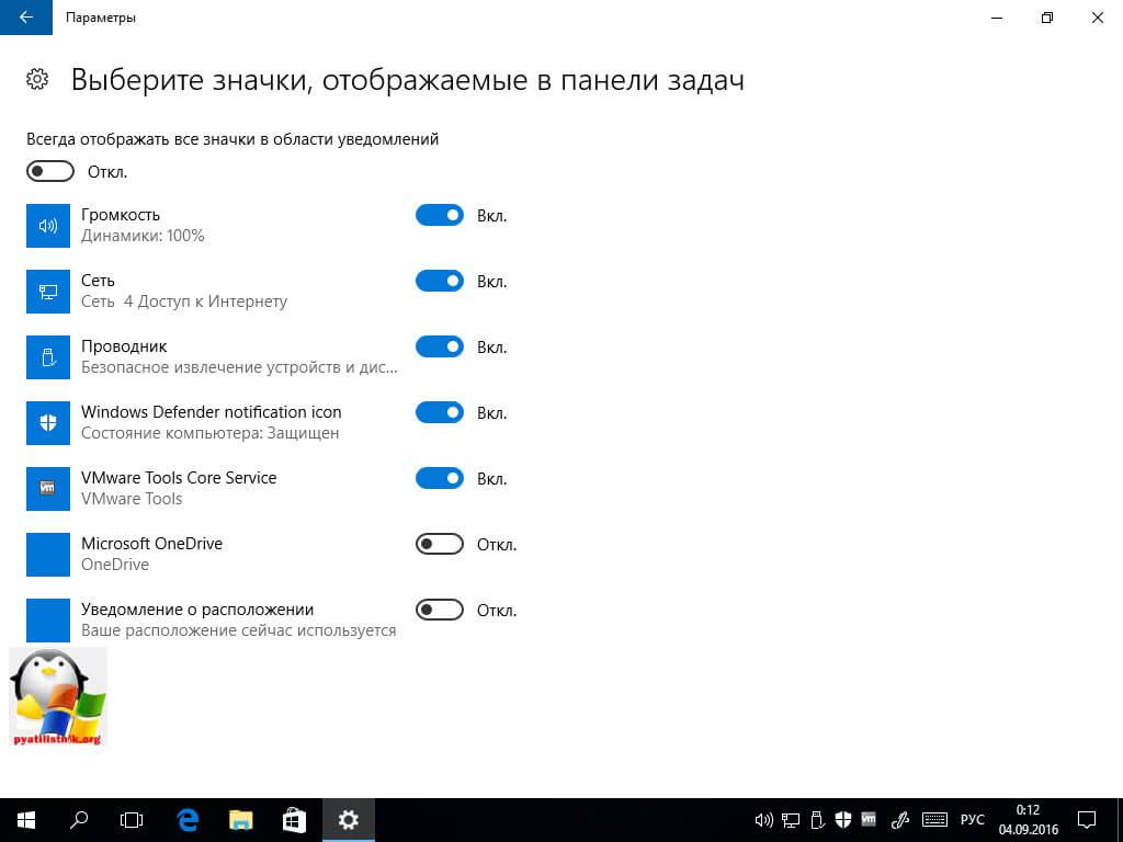 область уведомлений windows 10-2