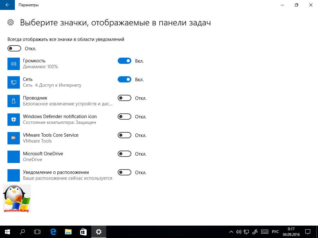 область уведомлений windows 10-3