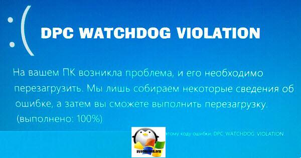 ошибка dpc watchdog violation