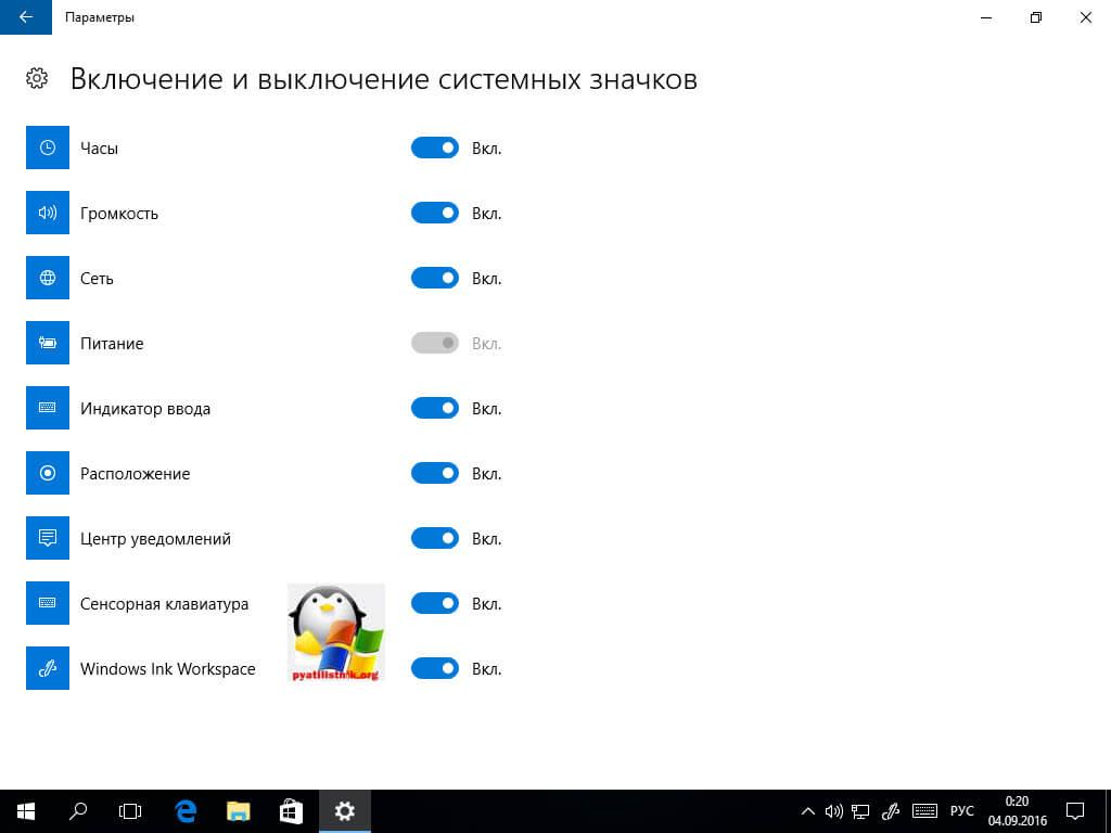 системные значки windows 10