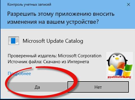 скачать обновление для windows 10 kb3189866-2