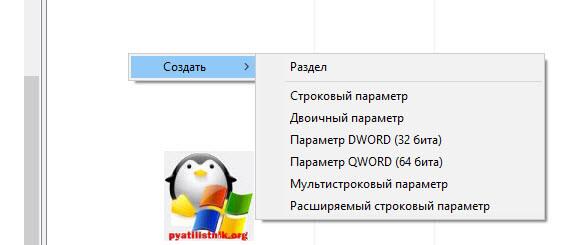 создать NoUseStoreOpenWith-1