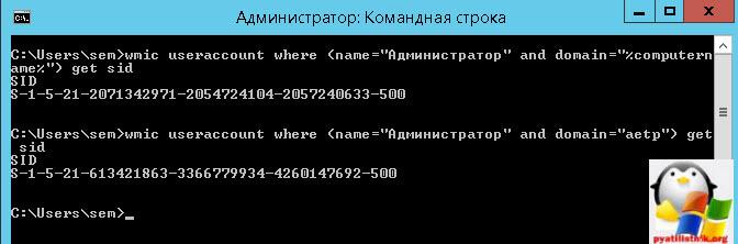 способ узнать sid пользователя, команда WMIC-2