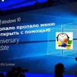 Пропало меню открыть с помощью в Windows 10 anniversary update