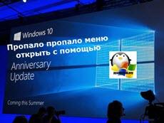 windows 10 до anniversary update