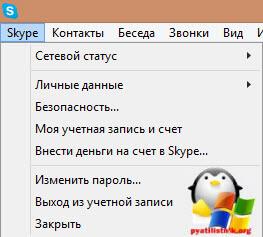 Как изменить пароль в skype-1
