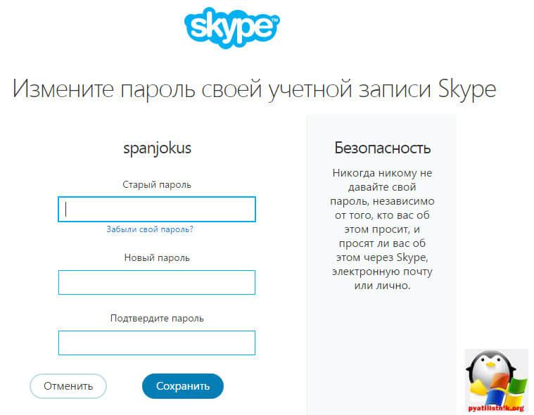 Как изменить пароль в skype-2