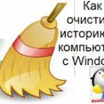 Как очистить историю на компьютере с Windows