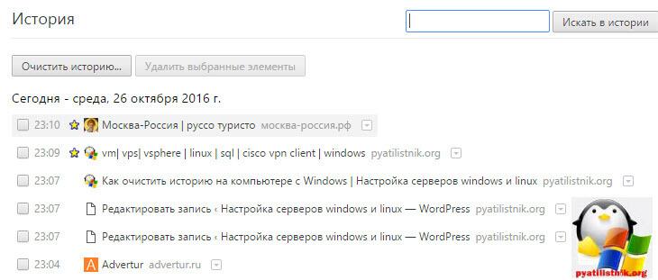 Как очистить историю на компьютере с Windows-3