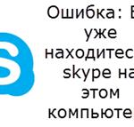 Ошибка: Вы уже находитесь в skype на этом компьютере