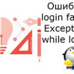 Ошибка login failed: Exception while login