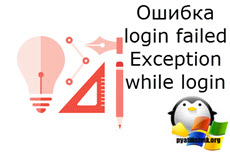Ошибка login failed Exception while login-1