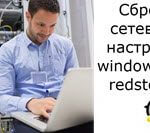 Сброс сетевых настроек windows 10 redstone