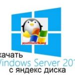 Скачать windows server 2016 rus Standard с яндекс диска