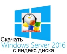 скачать windows server 2016 rus