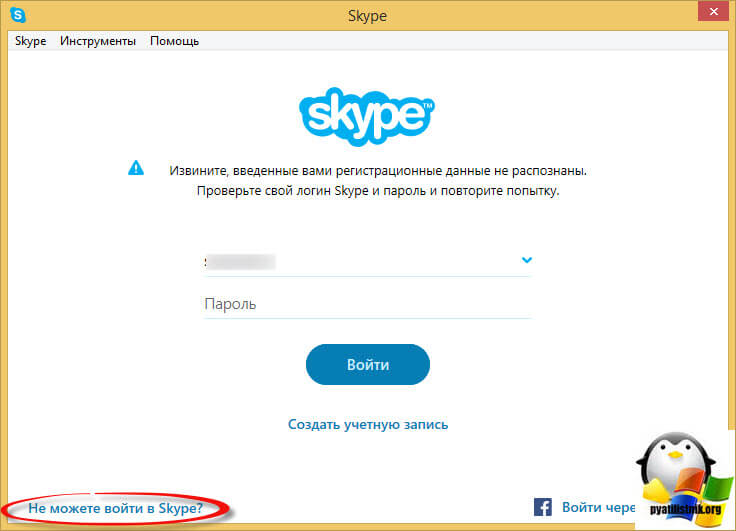 логин и пароль не распознаны skype