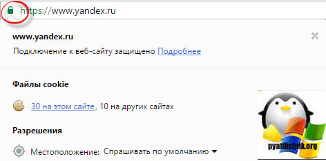 сертификат открытого ключа шифрования-1