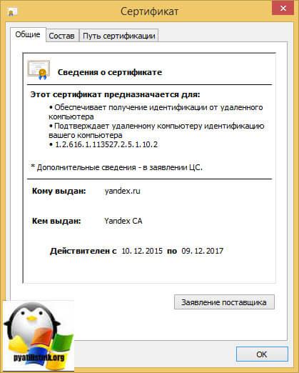 сертификат открытого ключа шифрования-3