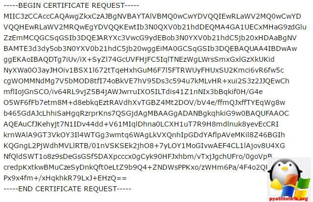 сертификат tls ssl