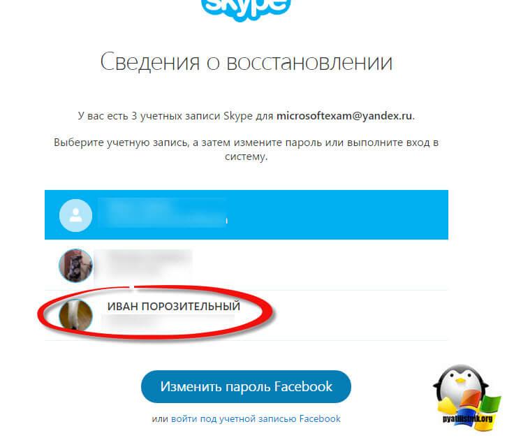 skype восстановление пароля-1
