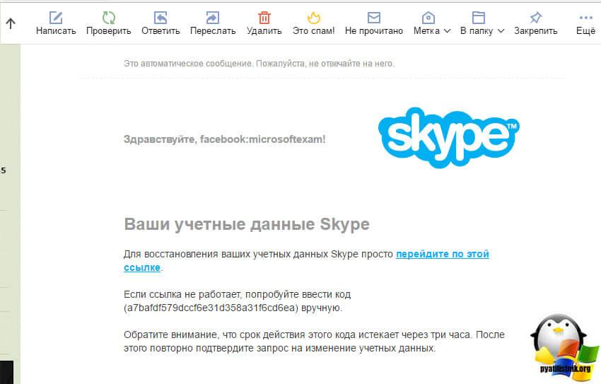 восстановление пароля скайп-2
