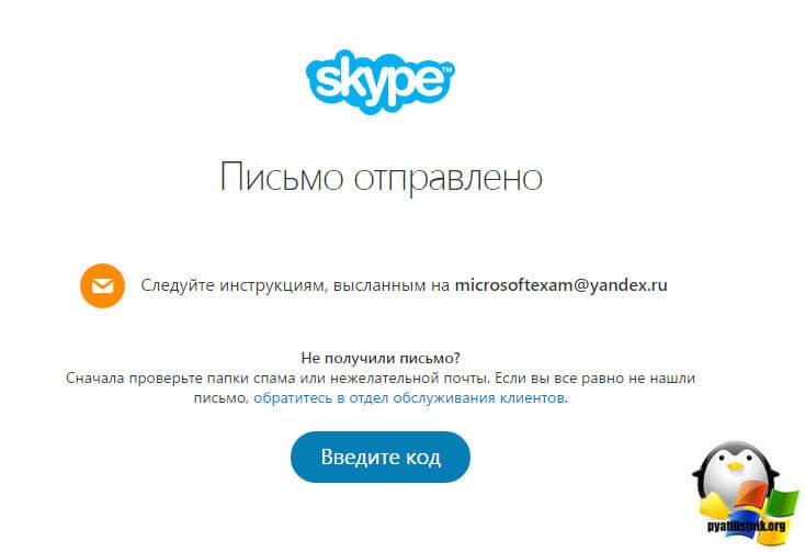 восстановление пароля скайп