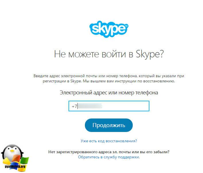восстановление пароля в скайпе по номеру телефона-1