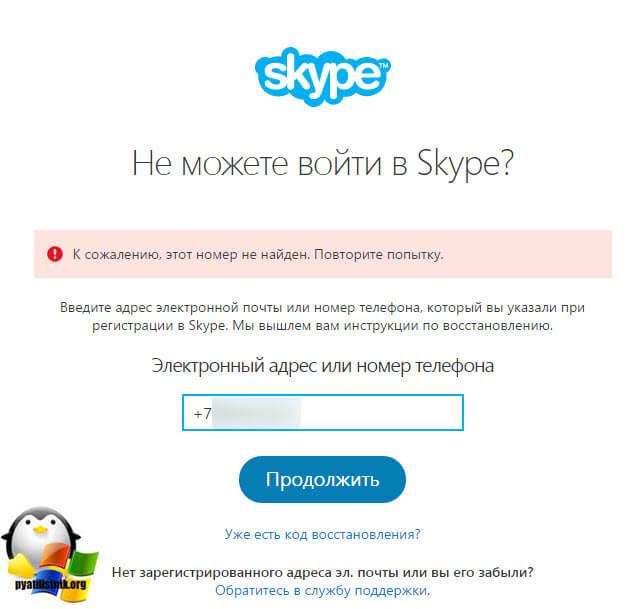 восстановление пароля в скайпе по номеру телефона-3