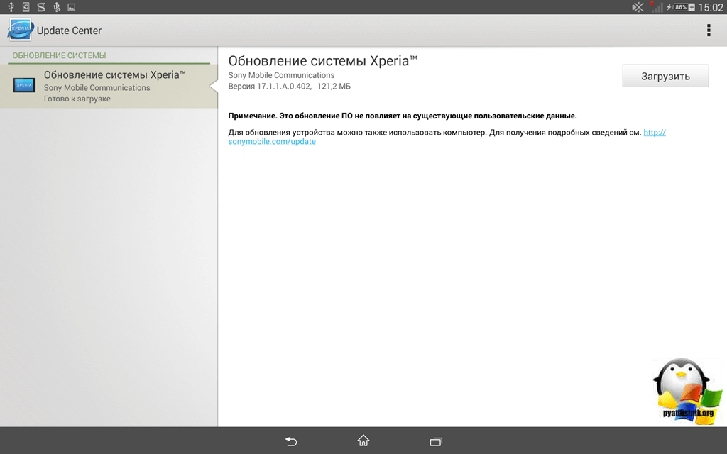 Как обновить android sony xperia-4