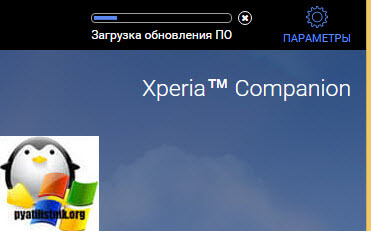 Как обновить sony xperia через компьютер-4