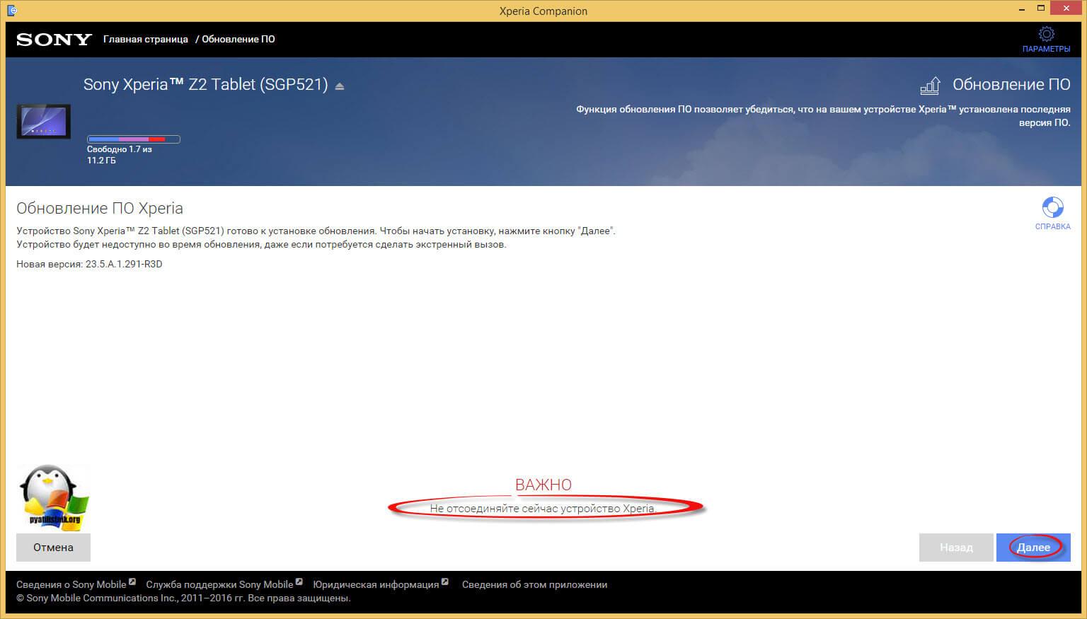 Драйвер для sony xperia z2 к компьютеру по usb
