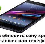 Как обновить sony xperia планшет или телефон